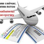 Как купить авиабилеты в рассрочку