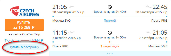 Купить билет на самолет с нерюнгри до москвы