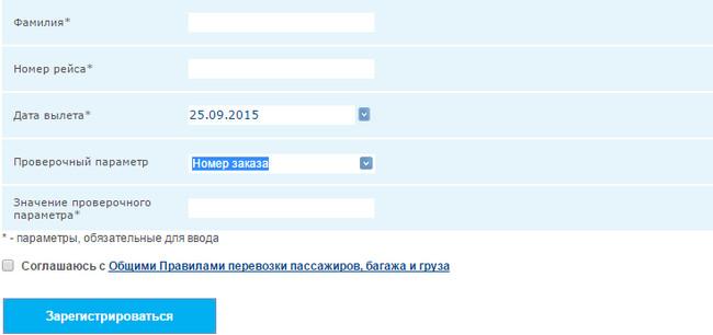 Регистрация авиабилетов онлайн