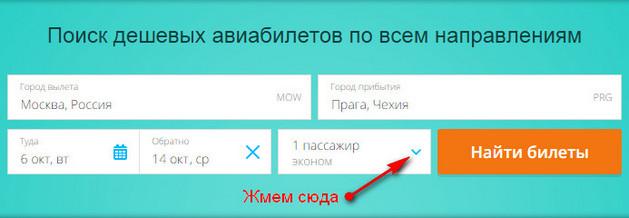 Авиабилеты акция москва ставрополь - Air-Travels