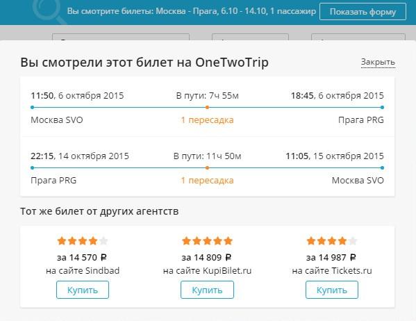 Душанбе москва авиабилет цена