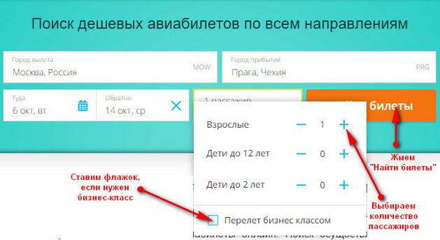 Москва барнаул авиабилеты цена туда и обратно