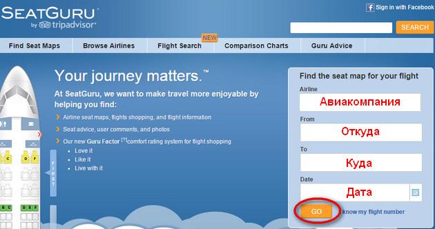 Выбор мест в самолете