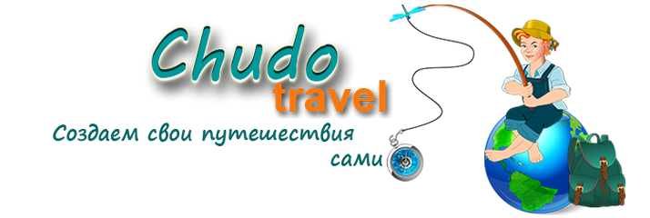 Chudo travel