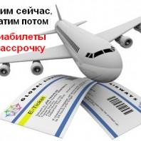 Купить авиабилеты компании таймыр
